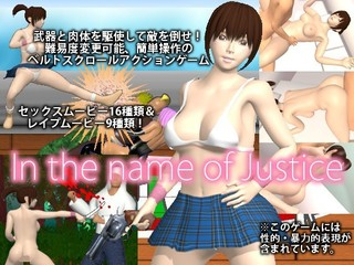 In the name of Justiceのゲーム画面「大勢の敵を蹴散らして進め!エロベルトスクロールアクションゲーム!」