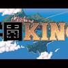 学園KING -日出彦 学校をつくる-