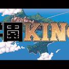 学園KING