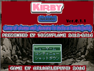 Kirby black label:Cave of Shame and pleasure to invite a femaleのゲーム画面「タイトル画面。」