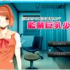 監禁巨乳少女Ve.1.0