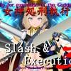 スラッシュ&エクスキューション3 ロストエンドウォーリアーズ