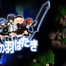 ゲームタイトルイメージ